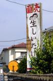 0236 - 106 x 160 [5KB] 松戸・松飛台